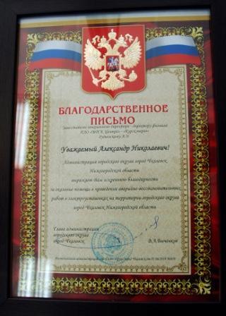 Курскэнерго  благодарят за помощь в восстановлении энергоснабжения в Нижегородской области