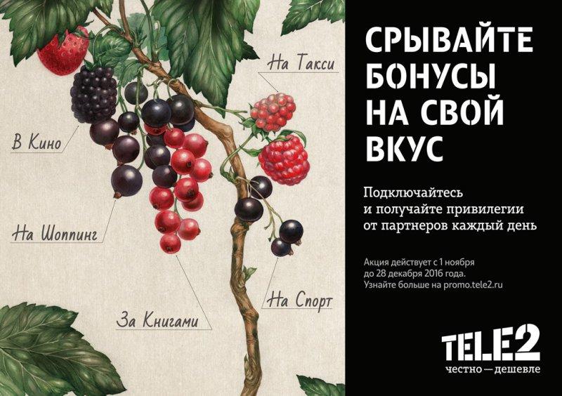 Tele2 раздает бонусы на любой вкус