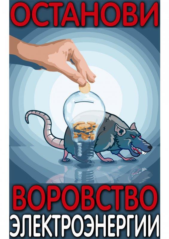 В Курскэнерго подвели итоги регионального этапа конкурса плакатов и сатирических рисунков  «Энерговор! К ответу!»