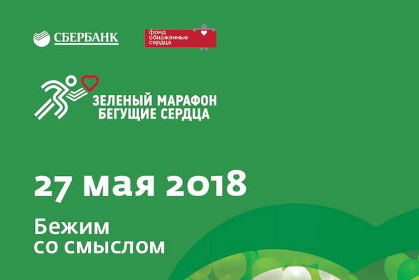 До старта Зеленого марафона «Бегущие сердца» осталось 20 дней