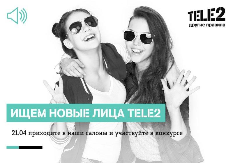 Куряне смогут стать новыми лицами Tele2