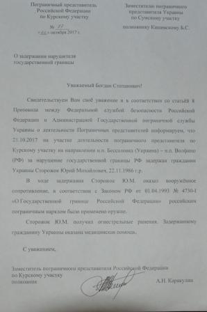 Курское Погрануправление уведомило Украину об инциденте на границе