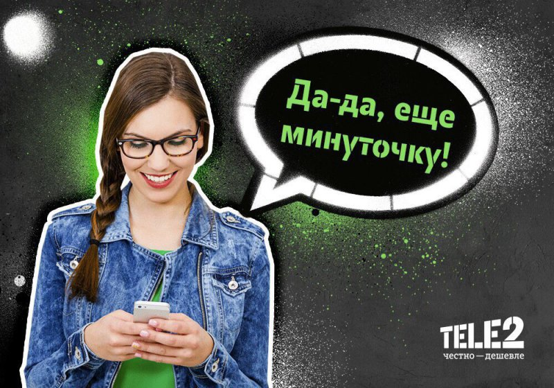 Tele2 дарит курским абонентам безлимитный доступ к социальным сетям