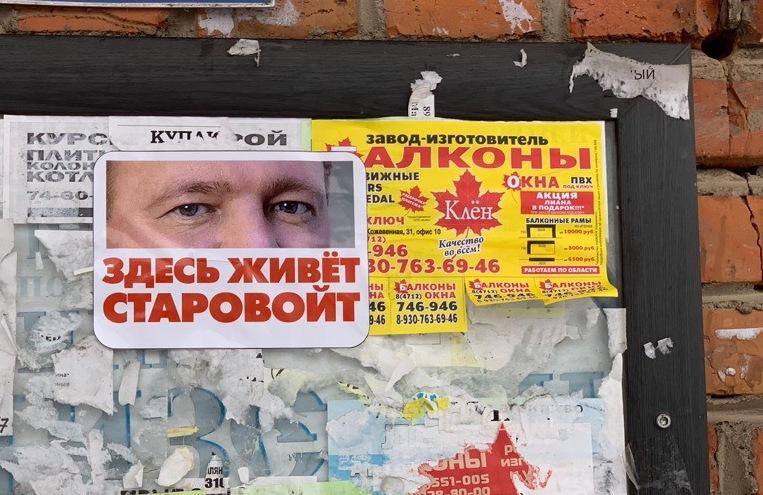 Куряне размещают на подъездах наклейки «Здесь живёт Старовойт»